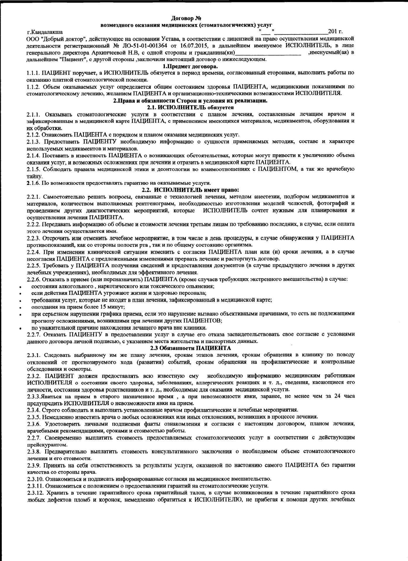 Сделать медицинскую книжку в Москве Соколиная гора официально на профсоюзной
